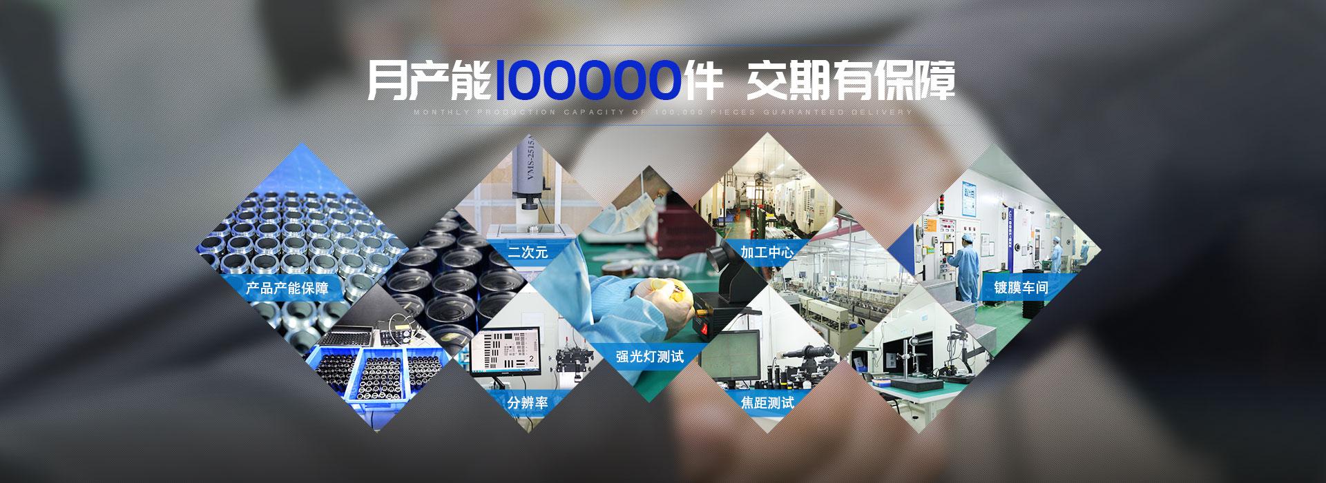 大简光学-月产能100000件,交期有保障