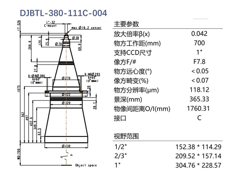 DJBTL-380-111C-004双远心镜头参数