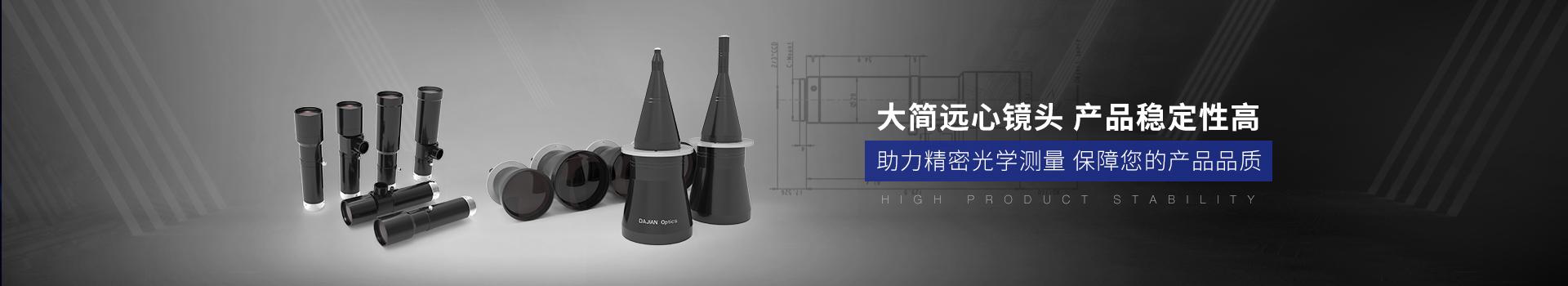 大简光学-大简远心镜头,产品稳定性高