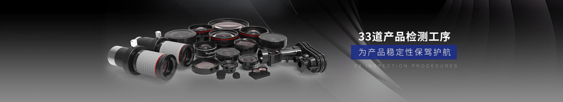 大简光学-33道产品检测工序,为产品稳定性保驾护航