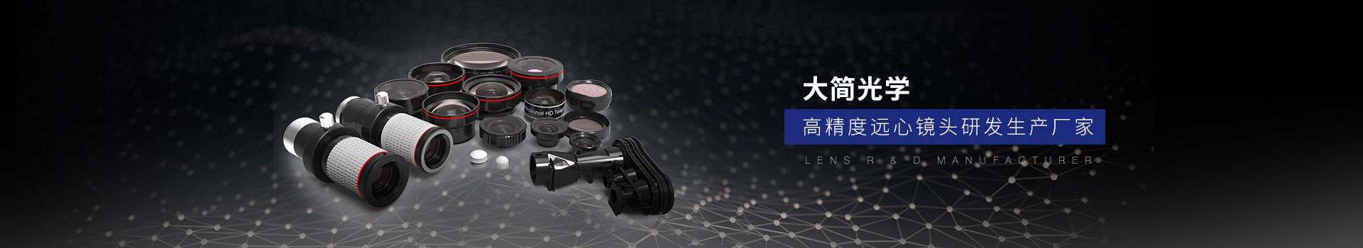 大简光学-高精度远心镜头研发生产厂家