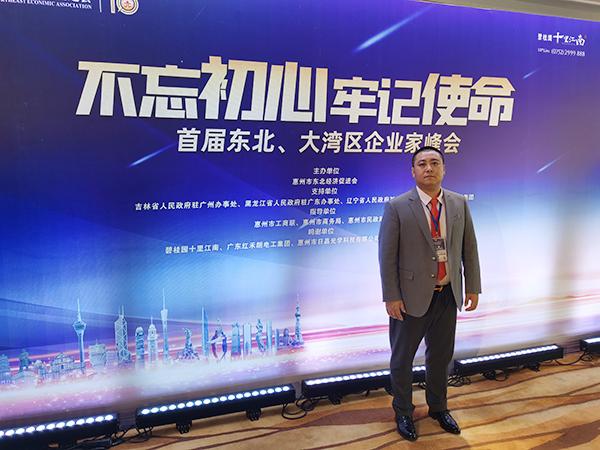 大简光学-参加东北大湾区企业家峰会