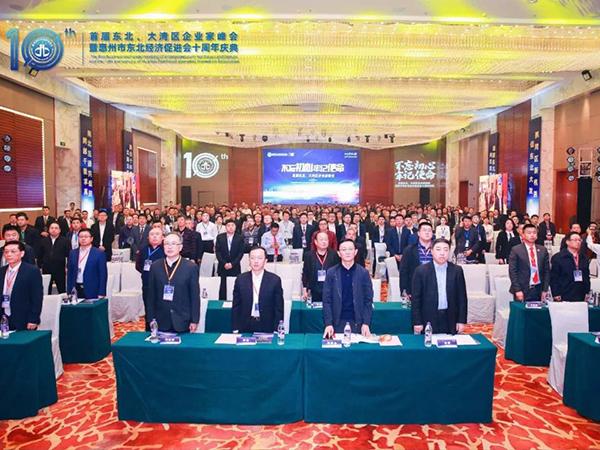 大简光学-东北、大湾区企业家峰会